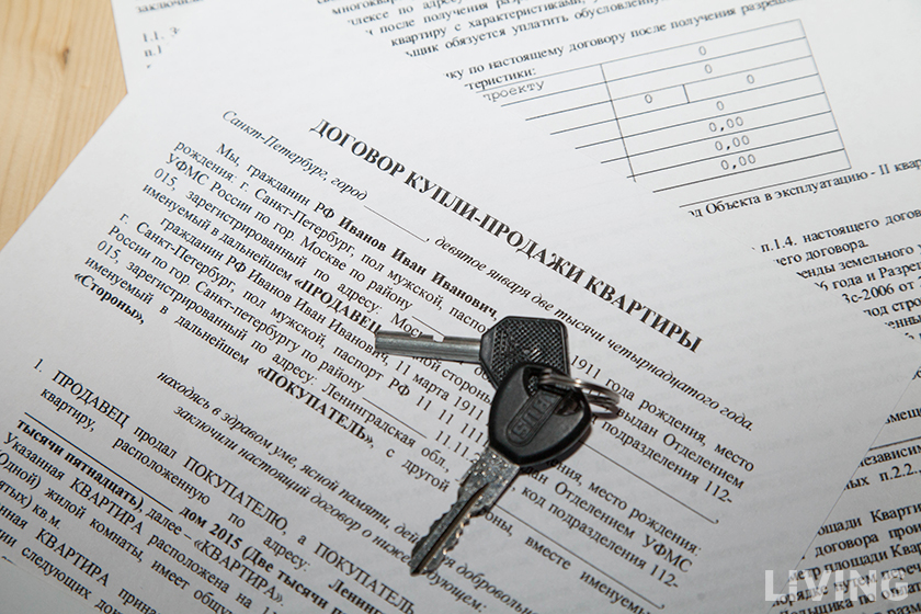 Как сэкономить при покупке квартиры в новостройке