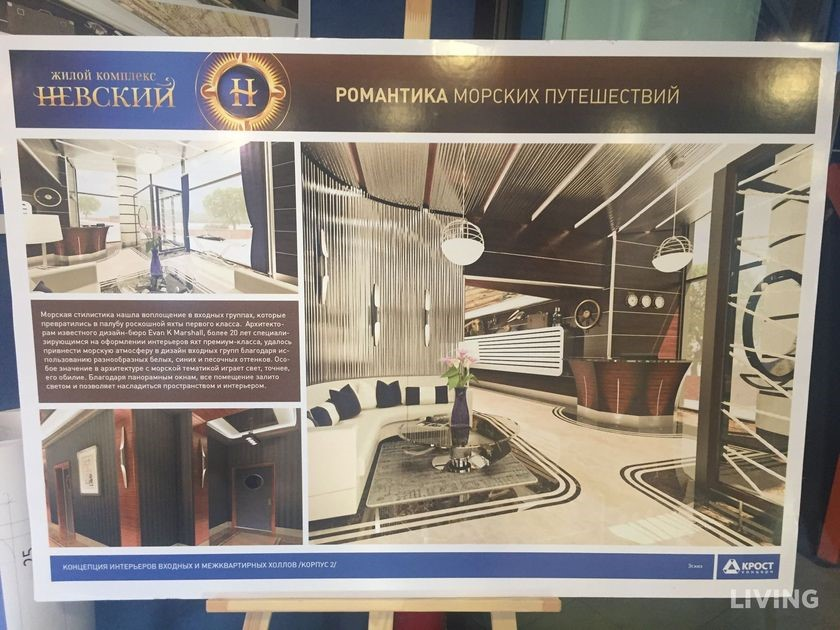 ЖК «Невский»: премиум-класс по цене «бизнеса»